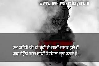 Shayari on 26 january 2021 Hindi status