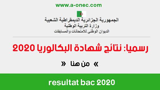 هنا موقع الرسمي للاعلان نتائج شهادة البكالوريا 2020 bac.onec.dz