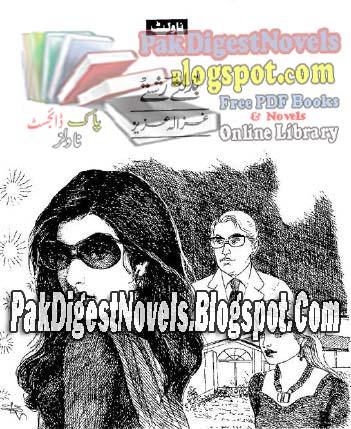 Badalte Rishte Novel By Ghazala Aziz Pdf Free Download