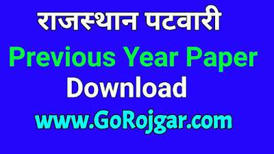 राजस्थान पटवारी प्रीवियस ईयर पेपर डाउनलोड पीडीएफ इन हिंदी  Rajasthan Patwari Previous Year Paper   Rajasthan Patwari Previous Year Paper Download PDF