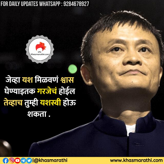 Alibaba Owner Jack Ma यांचे गाजलेले Speech  || वैचारिक || खासमराठी