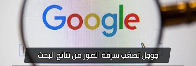 كيفية إضافة صورة مصغرة إلى جميع نتائج بحث في جوجل Google
