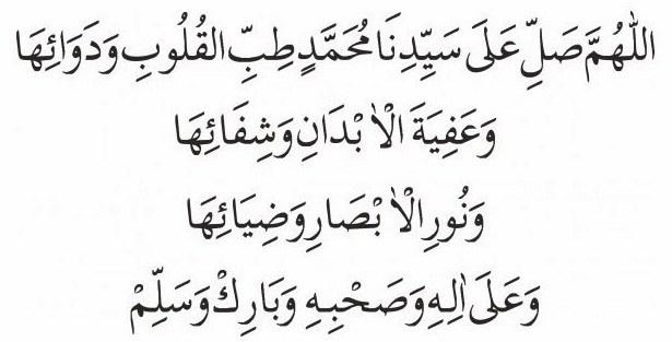 Keutamaan Sholawat Tibbil Qulub | Sholawat Syifa (Penyembuh)