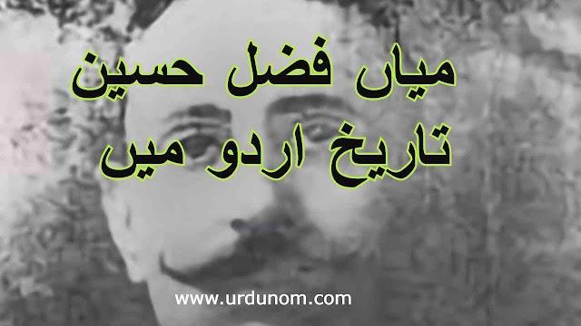 میاں فضل حسین  تاریخ اردو میں  | Mian Fazal Hussain  History in Urdu
