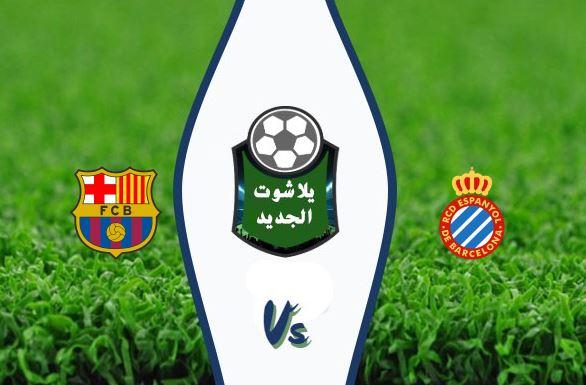 نتيجة مباراة برشلونة واسبانيول اليوم بتاريخ 04 / يناير / 2020 بالدوري الإسباني