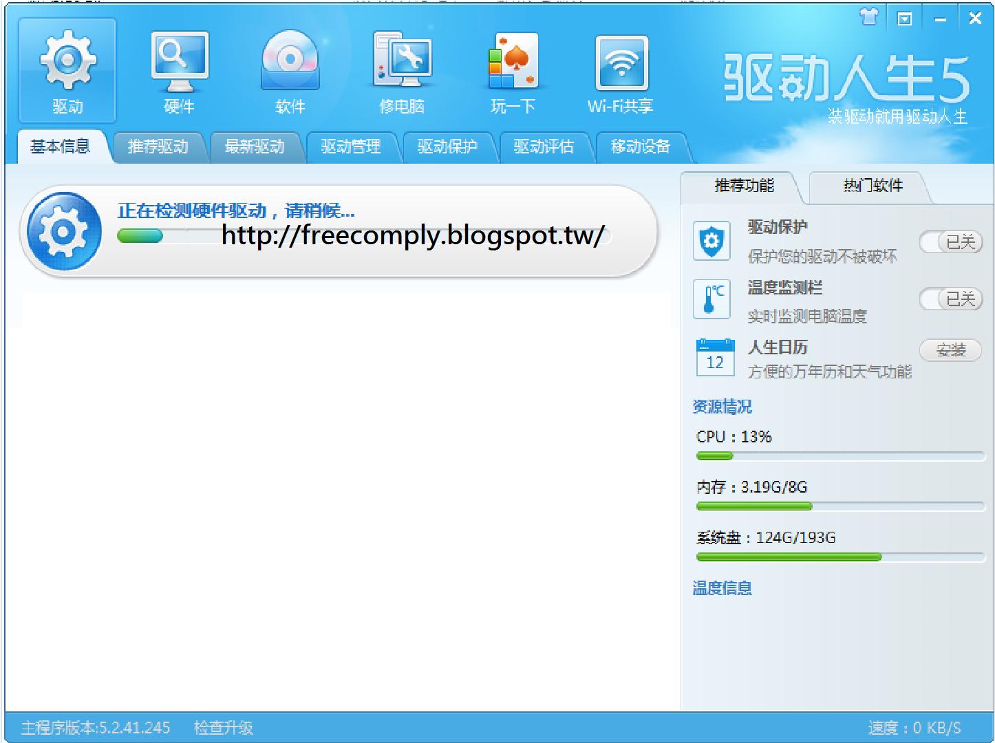 免費軟體資訊: 驅動人生2013 繁體中文下載點