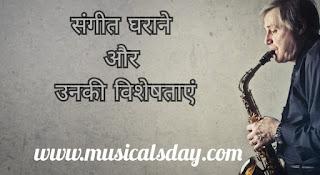 संगीत घराने और उनकी विशेषताएं