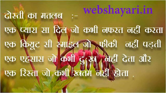 दोस्ती शायरी इन हिंदी hd इमेज download