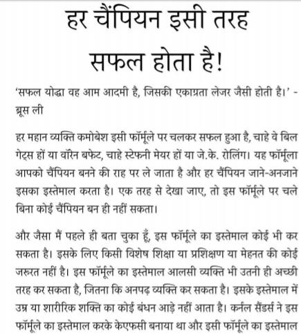 Safalta Ka Achook Formula Hindi PDF