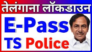 TS Police Gov E Pass 2021 Covid-19 Pass Apply @ policeportal.tspolice.gov.in