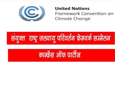संयुक्त राष्ट्र जलवायु परिवर्तन फ्रेमवर्क सम्मेलन |UNFCCC GK in Hindi