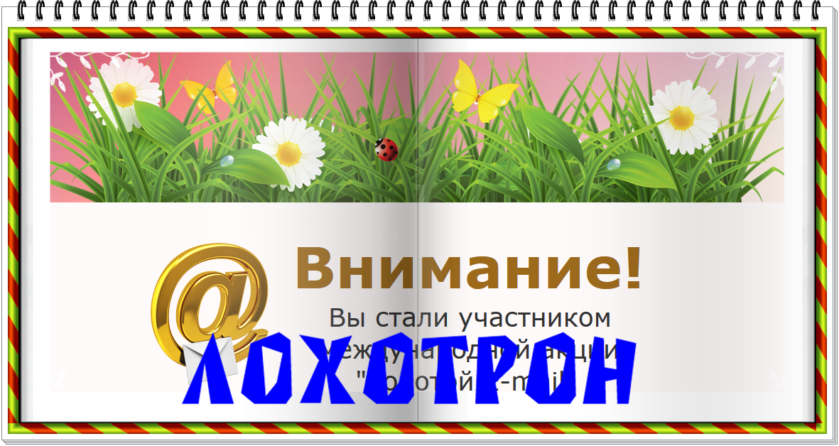 winnmails.ru Отзывы. Золотой E-mail