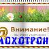 [Лохотрон] emailprizgold.ru Отзывы. Международная акция Золотой E-mail