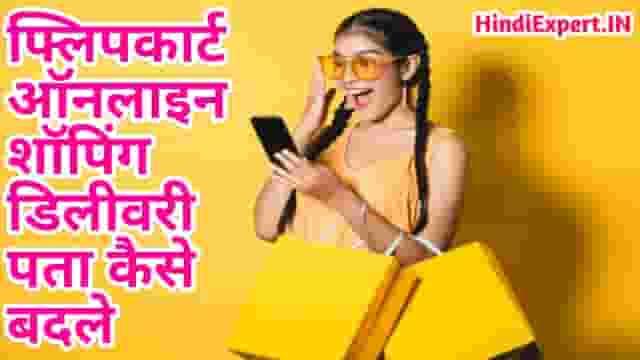 Flipkart Par Product Ki Delivery Date And Address Change Kaise Kare
