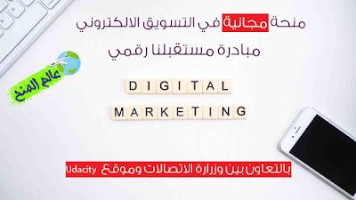 منحة وزارة الاتصالات بالتعاون مع Udacity