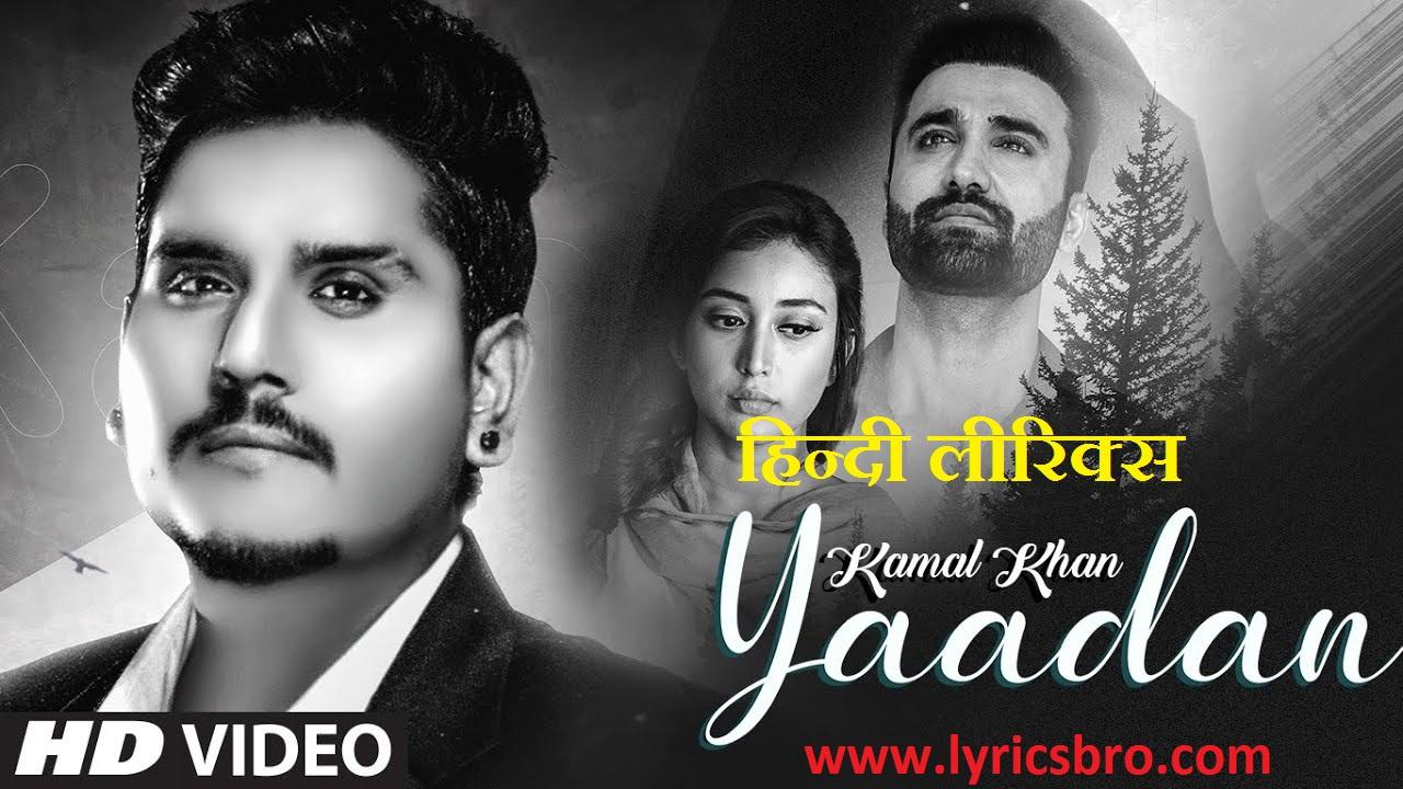 Yaadan Kamal Khan New Song - G Guri & Dalvir Bhullar