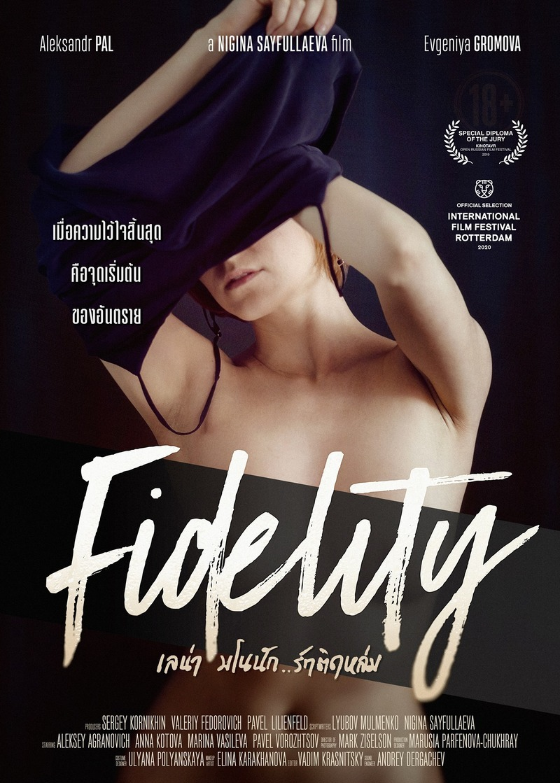 fidelity poster