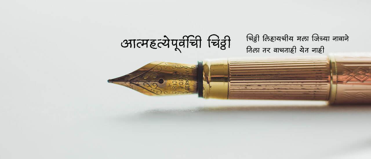 आत्महत्येपूर्वीची चिठ्ठी - मराठी कविता | Atmahatyepurvichi Chithi - Marathi Kavita