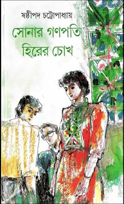 Sonar Ganapati Hirer Chokh by Sasthipada Chattopadhyay (pdfbengalibooks.blogspot.com)