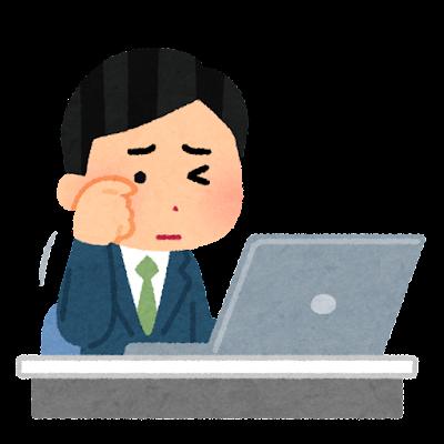 パソコンで目が疲れた人のイラスト(男性)