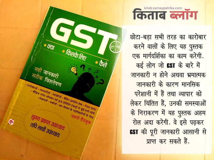 gst-hindi-book-rajkamal-prakashan