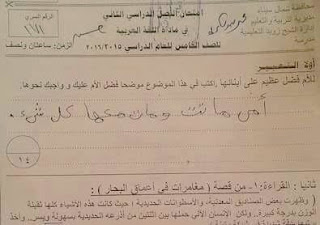 أثناء تصحيح اختبار الصف الخامس طلب موضوع تعبير عن فضل الأم انظر ماذا كتب؟