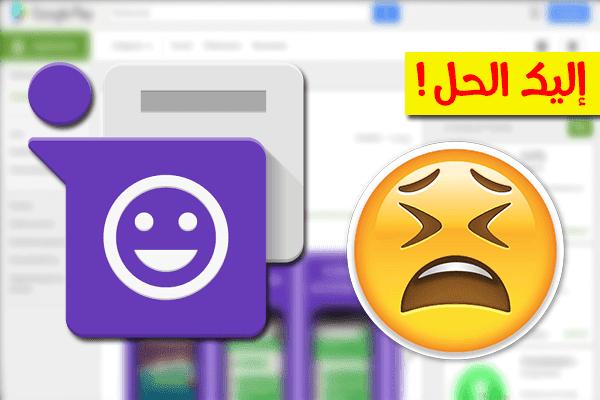 قم بتحميله هذا التطبيق على هاتفك و تخلص من مشكل العلامة الزرقاء على واتس أب و ميسنجر للأبد !