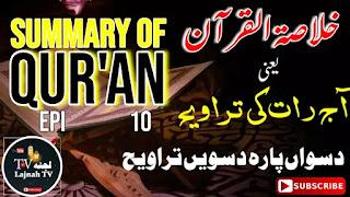 خلاصة  القرآن یعنی آج رات کی تراویح :دسواں پارہ دسواں  تراویح