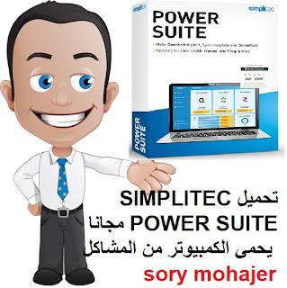 تحميل SIMPLITEC POWER SUITE مجانا يحمي الكمبيوتر من المشاكل
