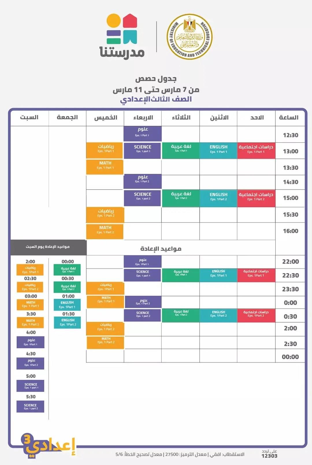 جدول قناة مدرستنا الصف الثالث الاعدادي الفترة 7 الي 11 مارس