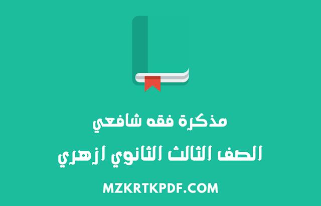 تحميل مذكرة فقه شافعي للصف الثالث الثانوي القسم العلمى 2020 PDF