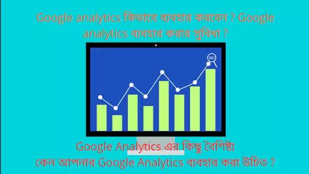 Google analytics benefits and characteristics