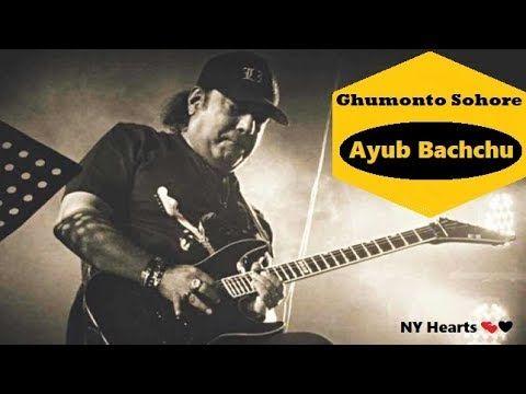 Ghumonto Shohore Lyrics ( ঘুমন্ত শহরে ) - Ayub Bachchu