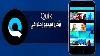 مصمم فيديو احترافي أفضل تطبيق لتصميم الفيديوهات على هاتفك الاندرويد
