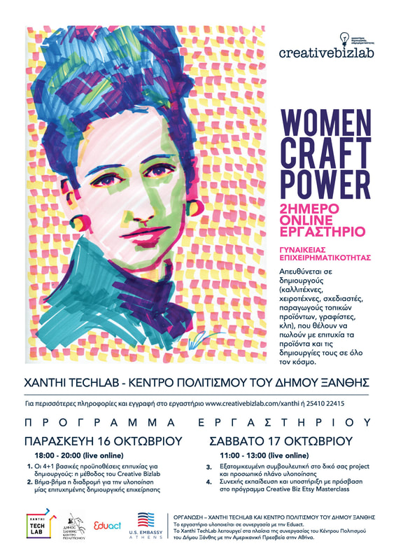 Δωρεάν online εργαστήριο για γυναίκες δημιουργούς στην Ξάνθη