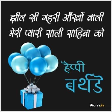 Sali Birthday Wishes hindi for WhatsApp