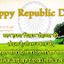 Happy Republic Day Hindi Wishes, Whatsapp Status Photos