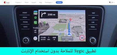 تطبيق Sygic للملاحة بدون استخدام الإنترنت