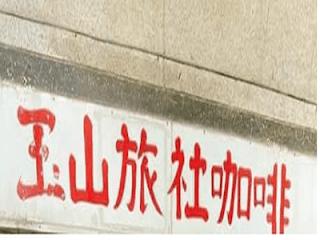 雲嘉南流浪餐車大搜查中