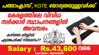 Kerala PSC Recruitment 2019 :Apply For LD Typist Various Department Category No.280/2018