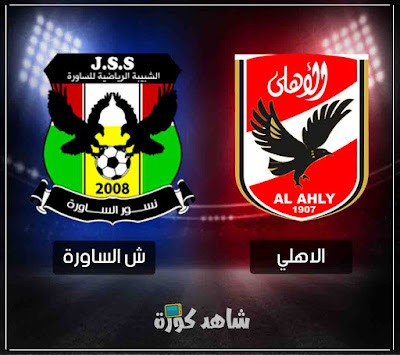 alahly-vs-alsawra