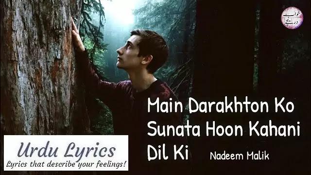 Main Darakhton Ko Sunata Hun Kahani Dil Ki - Nadeem Malik - Sad Urdu Poetry