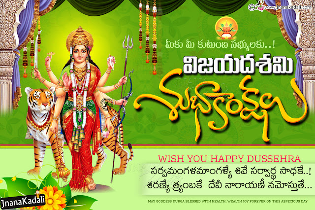 online navaraatri greetings in telugu, durgaastami telugu greetings, vijayadasami greetings in telugu