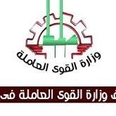 وظائف وزارة القوى العاملة والهجرة للمؤهلات العليا والدبلومات 2020 شاهد التفاصيل