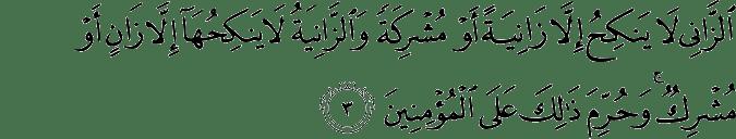 Surat An Nur ayat 3