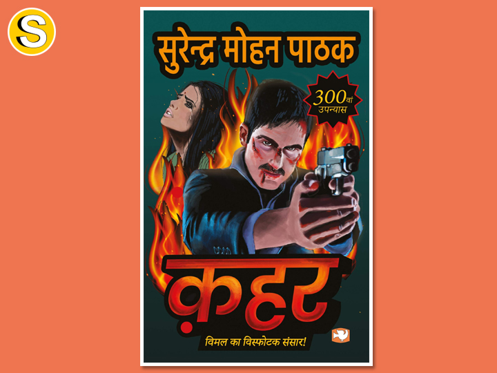 kehar-by-surendra-mohan-pathak-book