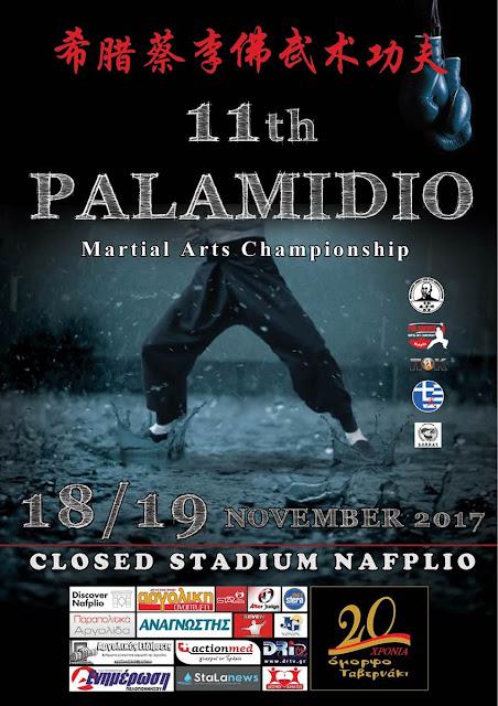 Για ενδεκάτη συνεχόμενη χρονιά το Παλαμήδειο Πρωτάθλημα πολεμικών τεχνών στο Ναύπλιο