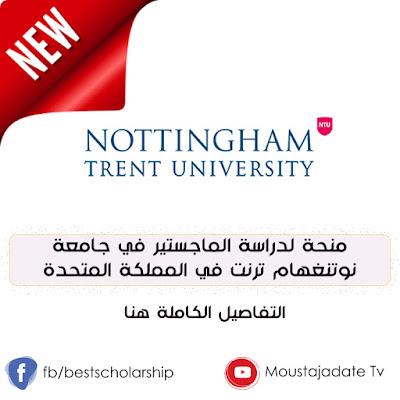 فرصة جديدة !! منحة مقدمة من  جامعة Nottingham Trent لدراسة الماجستير في  المملكة المتحدة