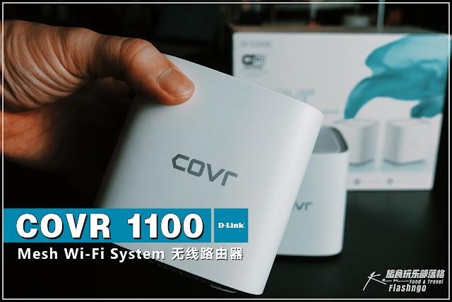 科技开箱 | D-Link COVR 1100 EasyMesh Wifi System 体型简约高效能的无线网络路由器