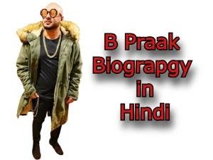 B Praak Biography in Hindi